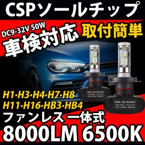 送料無料 LEDヘッドライト フォグランプ H4 Hi/Lo 車検対応 切替タイプ 50W 8000LM 6500K ホワイト 一体型 CSPソールチップ 保証1年 DC932V 2個セット|vourvoir2