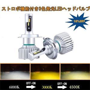 送料無料 LEDヘッドライト H4 Hi/Lo/H11/H8/H16/H1/HB3 ストロボ機能付き 3色切り替え (6000k/3000k/4500k) LEDフォグランプ DC12V対応 取付超簡単 DDM|vourvoir2