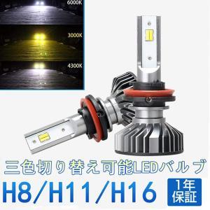 送料無料 LED ヘッドライト H8 H11 H16 兼用 フォグランプ 3色切り替え DC12V対応 韓国CSPチップ搭載 高輝度 ledバルブ 2本1セットDDM|vourvoir2
