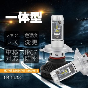 送料無料車検対応 カットライン付 12V専用 LEDヘッドライト フォグランプ H4 Hi/Lo HB3/HB4 H7 H8/H11/H16/兼用型 12000lm 3000K/6500K/8000Kの三色設置可能|vourvoir2