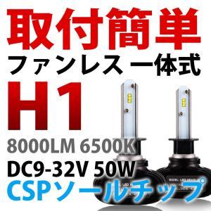 送料無料-HONDA オデッセイ RB1/2 H18.4~H20.9 ハイビーム H1 LEDヘッドライト|vourvoir2