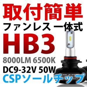 送料無料-トヨタ プリウス ZVW30 後期 H23.12 LED車 ハイビーム HB3 LEDヘッドライト|vourvoir2