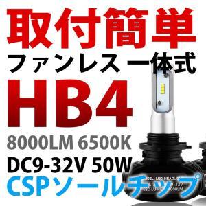 送料無料-トヨタ プリウス NHW20 H17.11~H21.4 ハロゲン車  HB4 LEDヘッドライト|vourvoir2