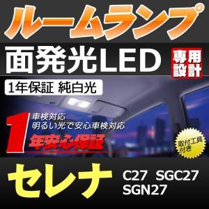送料無料セレナ C27 新型 [全グレード対応:ハイウェイスター/ライダー]ランディSGC27 SGN27 LED ルームランプ 室内灯 ドレスアップパーツ 専用工具付|vourvoir2