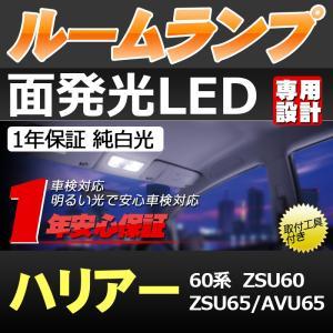 送料無料ハリアー 60系 HARRIER TOYOTA ZSU60/ZSU65/AVU65 室内灯 LEDルームランプ【専用工具付】 直挿しソケットで簡単取付 ルーム球 高輝度LED採用|vourvoir2