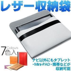 送料無料カーナビ レザー袋 7色自由選択 高級感 革製カバー|vourvoir2