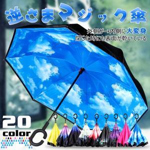 送料無料C字型ハンドル反転傘 かさ カサ アンブレラ 逆さまの傘 メンズ用 レディース用 男女兼用 雨 梅雨|vourvoir2