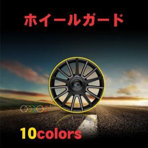 送料無料ホイールガード 10colors 取付簡単 タイヤ ホイールリムステッカー ホイールリムガー...