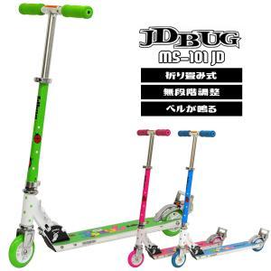 キックボード キックスケーター 子供用 JD BUG MS-101JD