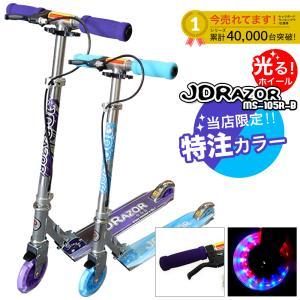 【プロテクタープレゼント】キックボード 子供 大...の商品画像