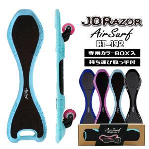スケートボード Air Surf 子供 子供用 キッズ キッズ用 エアサーフ jボード ジェイボード X BOARD jboard ピンク ブルー ライトブルー ブラック RT-192