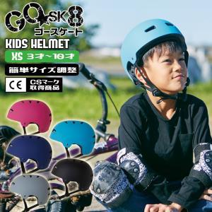 ヘルメット 子供用 キッズ ユニセックス 女の子 男の子 ガールズ ボーイズ GOSK ゴースケ スケートボード スケボー スケボ 自転車  キックボードの画像
