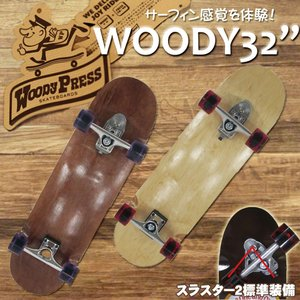 スケートボード コンプリート ロングスケートボード スラスターサーフスケート サーフスケート サーフィンオフトレ ロングスケート デッキ 32インチ WOODY32