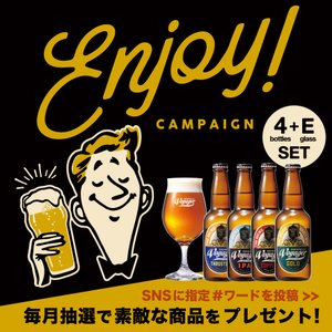 お中元ギフト 2021 Enjoy Voyager Set (4種類各1本+オリジナルグラスE+ENJOYステッカー)地ビール クラフトビール  グラス飲み比べセット   voyagerbrewing
