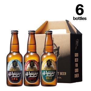 【お歳暮ギフト2019 ボイジャーブルーイング飲み比べギフトセット3種類】6Bottles Set(3種類)|voyagerbrewing
