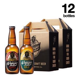 お中元ギフト 2021 12本セット クラフトビール 地ビール 飲み比べ voyagerbrewing