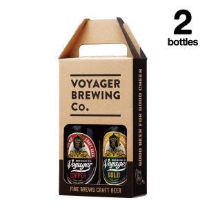 父の日ギフト対象品 2Bottles Set クラフトビール 地ビール飲み比べセット voyagerbrewing