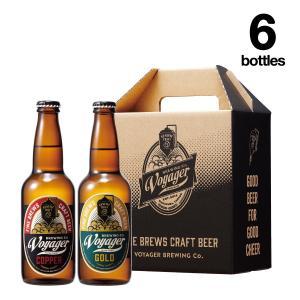お中元ギフト 2021 6Bottles Set  2種類 クラフトビール  地ビール 飲み比べ voyagerbrewing
