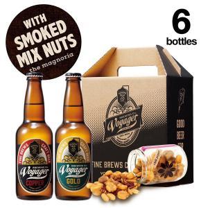 クラフトビール6本&スモークドミックスナッツ 【地ビール詰め合わせギフトセット】|voyagerbrewing