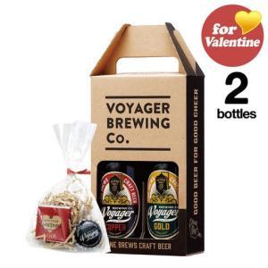 バレンタイン 2018 2Bottles Set【バレンタイン 地ビール(クラフトビール)飲み比べ セット】|voyagerbrewing