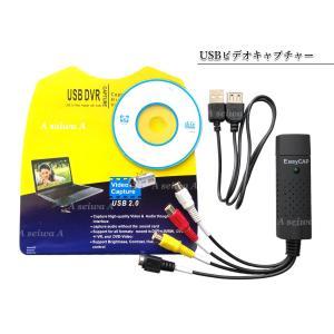 USBビデオキャプチャー EasyCAP 画像安定装置付き USBバスパワーで電源不要 編集ソフト ...