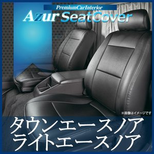 [Azur]フロントシートカバー トヨタ タウンエースノア/ライトエースノア SR40G/SR50G/CR40G/CR50G (H8/10〜H13/9) ヘッドレスト分割型