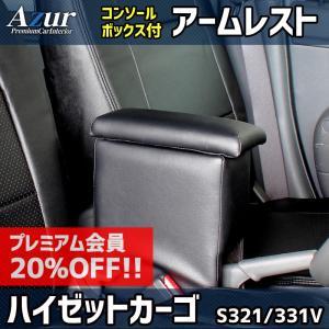 9月限定 今ならポイント10倍 アームレスト 軽自動車 ハイゼットカーゴ S321/331V ブラッ...