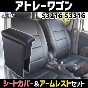 シートカバー + アームレスト アトレーワゴン S321G S331G (H29/11〜) ヘッドレ...