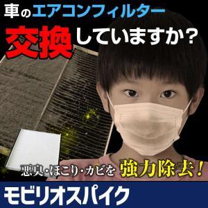 商品名 : エアコンフィルター メーカー名:GET-PRO(ゲットプロ) 純正品番 : 08R79-...