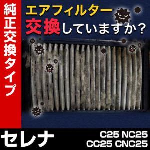 適合情報 純正品番16546-V0100車種セレナ型式C25NC25CC25CNC25年式05/05...