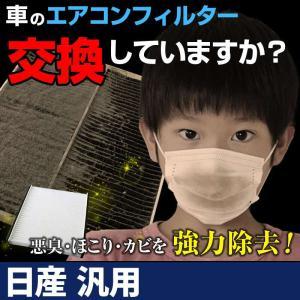 商品名 : エアコンフィルター メーカー名:GET-PRO(ゲットプロ) 純正品番 : B7277-...