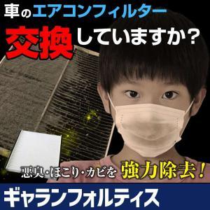 商品名 : エアコンフィルター メーカー名:GET-PRO(ゲットプロ) 純正品番 : 7809A0...