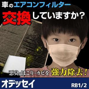 エアコンフィルター オデッセイ (ハイブリッド含む) RB1/ 2 H15.10〜H20.9 ホンダ...