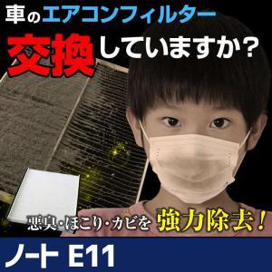 商品名 : エアコンフィルター メーカー名:GET-PRO(ゲットプロ) 純正品番 : AY684-...