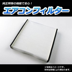 商品名 : エアコンフィルター メーカー名:GET-PRO(ゲットプロ) 純正品番 : C235-6...