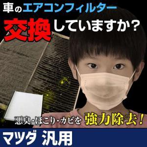商品名 : エアコンフィルター メーカー名:GET-PRO(ゲットプロ) 純正品番 : KD45-6...