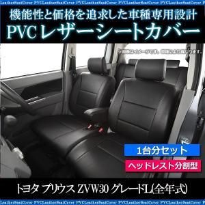 ・対応車種:トヨタプリウス ・型式:ZVW30 ・グレード:L/リアアームレスト無し ・年式:全年式...