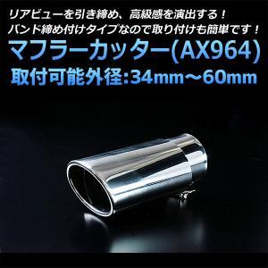 マフラーカッター 汎用 シングル 大口径 シルバー 「AX964 ステンレス あすつく対応 送料無料...