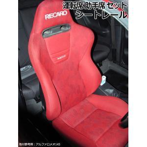レカロ(RECARO) AM19シリーズ用 シートレール ハイエース #H200系 運転席 助手席 ...