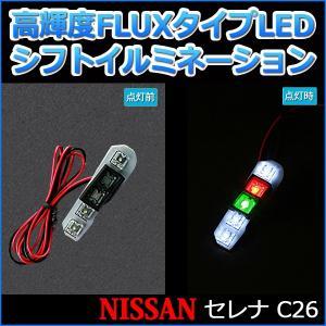 ◆適合車種◆ 日産 セレナ C26  ◆仕様◆ LEDシフトポジションランプ 取付用両面テープ  ◆...