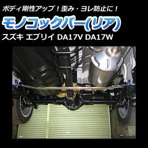 モノコックバー リア エブリイ DA17V DA17W ボディ 剛性 走行性能アップ スズキ