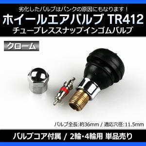 ◆仕様◆ メーカー名:GET-PRO(ゲットプロ) 汎用(バイク、自動車用) 全長:約36mm 適応...