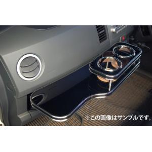 フロントテーブル ホンダ オデッセイ RB3 RB4(08/10〜)「日本製」