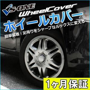 ホイールカバー(13インチ) 商品コード:WJ5042SG13 カラー:ガンメタ  スポーツタイプの...
