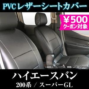 シートカバー ハイエースバン 200系 スーパーGL ヘッド分割型 カーシート 防水 難燃性 トヨタ