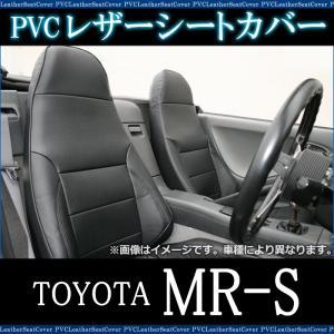 シートカバー MR-S ZZW30 (全年式) ヘッド一体型 トヨタ 防水 難燃性 「純正へのキズ防...