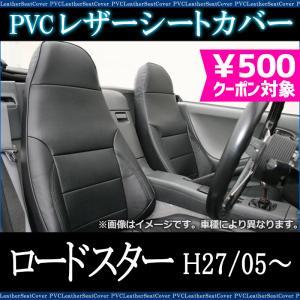 シートカバー ロードスター ND5RC (H27 05〜) ヘッド一体型 マツダ 防水 難燃性 「キ...