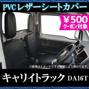 適合情報 ・車種:キャリイトラック ・型式:DA16T ・グレード:KX/KC(エアコン・パワステ/...