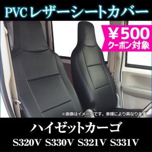 シートカバー ハイゼットカーゴ S320V S330V S321V S331V (H17 12〜H2...