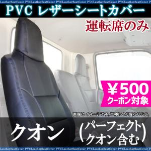 シートカバー クオン(パーフェクトクオン含) (H23/10〜) UDトラックス 内装パーツ 大型 ...